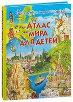 Моя первая энциклопедия. Атлас мира для детей