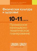 Физическая культура и здоровье. 10-11 классы. Примерное календарно-тематическое планирование. 2018/2019 учебный год