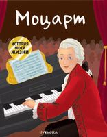 Моцарт. История моей жизни