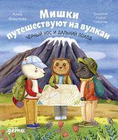 Мишки путешествуют на вулкан. Чёрный Нос и дальний поход