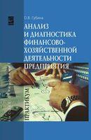 Анализ и диагностика финансово-хозяйственной деятельности предприятия. Практикум