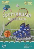 Спортивный инвентарь. Наглядно-дидактическое пособие. Для детей 3-7 лет