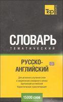 Русско-английский тематический словарь