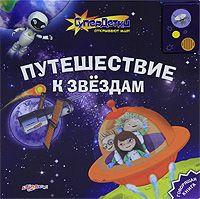 Путешествие к звездам. Книжка-игрушка