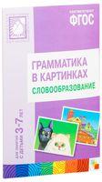 Грамматика в картинках для игр и занятий с детьми 3-7 лет. Словообразование. Наглядно-дидактическое пособие