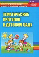 Тематические прогулки в детском саду