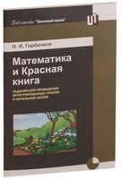 Математика и Красная книга. Задания для проведения интегрированных уроков в начальной школе