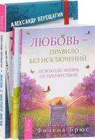 Жизнь с чистого листа. Выйди из памяти! Любовь - правило без исключений (комплект из 3-х книг)