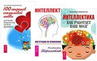 Интеллект. 100 секретов счастливой любви. Интеллектика (комплект из 3-х книг)