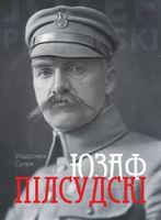 Юзаф Пілсудскі