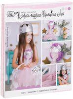 """Набор для шитья из ткани """"Игрушка-подушка. Принцесса Лея"""""""