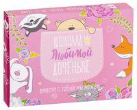 """Набор шоколада """"Для доченьки"""" (60 г; ваниль)"""