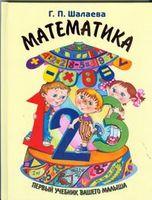 Математика. Первый учебник вашего малыша