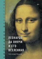 Биография искусства. Леонардо да Винчи и его вселенная