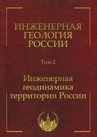 Инженерная геология России. В 3-х томах. Том 2
