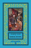 Князь Игорь. Витязи червлёных щитов