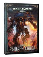 Warhammer 40.000. Кодекс: Рыцари Хаоса
