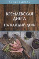 Кремлевская диета на каждый день (м)