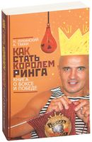 Как стать Королем Ринга. Книга о боксе и победе (м)