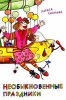 Необыкновенные праздники дома, в школе и во дворе для детей от 2 до 14 лет