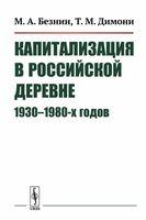 Капитализация в российской деревне 1930-1980-х годов