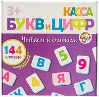 """Игровой набор """"Касса букв и цифр. Читаем и считаем"""" (на магнитах)"""
