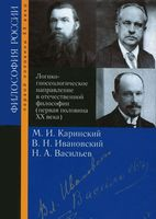 Логико-гносеологическое направление в отечественной философии (первая половина XX века)
