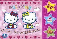 Hello Kitty. День рождения