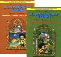 Литературное чтение. 2 класс. Маленькая дверь в большой мир (комплект из двух книг)