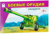 Боевые орудия