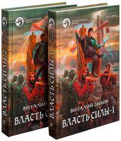 Власть силы (в двух томах)