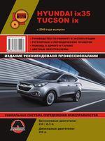 Hyundai ix35 / Hyundai Tucson ix c 2009 г. Руководство по ремонту и эксплуатации