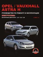 Opel Astra H / Vauxhall Astra H с 2003 г. Руководство по ремонту и эксплуатации