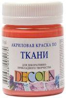 """Краска акриловая по ткани """"Decola"""" (коралловая; 50 мл)"""