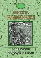 Беларускія народныя песні