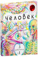 Человек 3 в 1 (с трехцветным визиром)