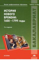История Нового времени. 1600-1799 годы