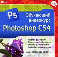 Обучающий видеокурс: Photoshop CS4
