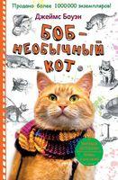 Боб - необычный кот (м)