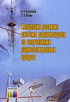 Концепция развития системы радиоконтроля за излучениями радиоэлектронных средств