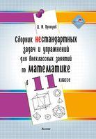 Сборник нестандартных задач и упражнений для внеклассных занятий по математике в 11 классе
