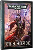 Warhammer 40.000. Кодекс: Культы Генокрадов