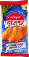"""Чебурек замороженный """"Сытоедов. С говядиной и свининой"""" (125 г)"""