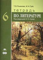 Тетрадь по литературе. 6 класс