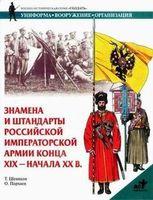 Знамена и штандарты Российской императорской армии конца XIX - начала XX в.