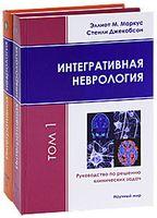 Интегративная неврология. Руководство по решению клинических задач (комплект из двух книг + CD)