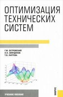 Оптимизация технических систем