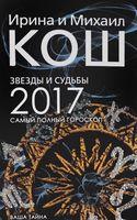 Звезды и судьбы 2017. Самый полный гороскоп (м)
