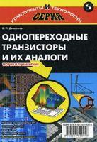 Однопереходные транзисторы и их аналоги