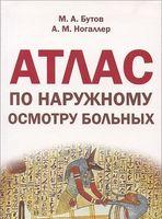 Атлас по наружному осмотру больных